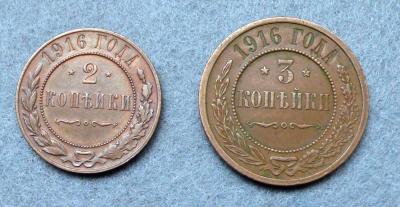 2и3 копейки_1916-2.jpg