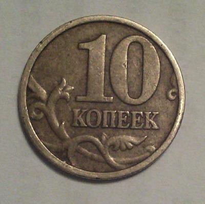 10 коп 2004 ммд Р_cr.jpg