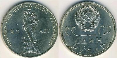 Moneta-1_rubl-1965-HH_let_Pobeda_nad_fashistskoy_germaniey_Odin_Rubl-Rossiya_SSSR.jpg