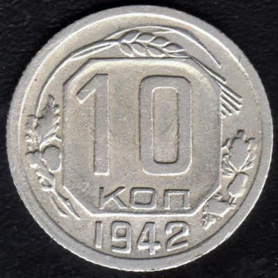 10 копеек 1942 решка.jpg