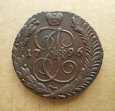 5коп 1796 перегр.JPG