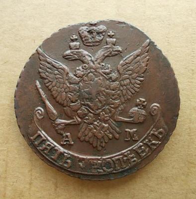 5коп 1796 перегр (1).JPG