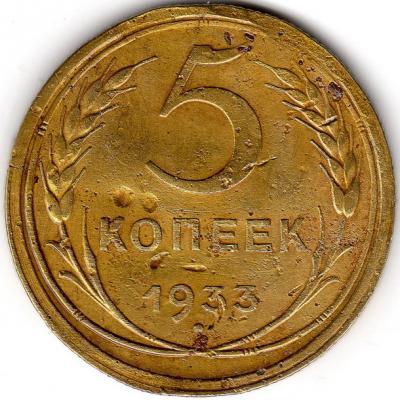 5 копеек 1933 решка.jpg
