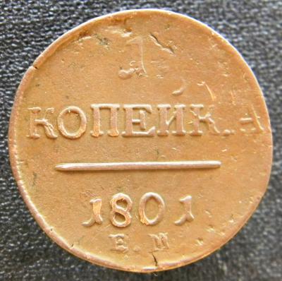 1 1801 ЕМ Б.JPG
