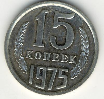 15 к.1975.jpg1.jpg