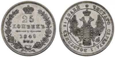 1849 25 копеек СПБ СА.jpg