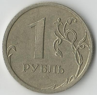 1 рубль 2009 спмд 3.22В.jpg