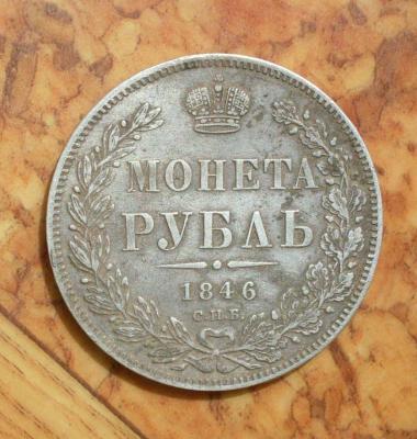 Рубль 1846а.JPG