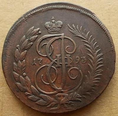 2коп 1793.jpg