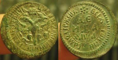 Деньга 1701 года.jpg