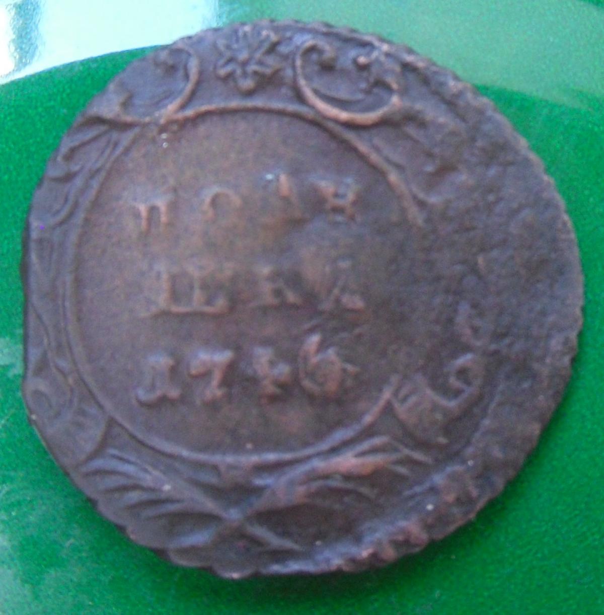 Полушка 1746 г. Елизавета I