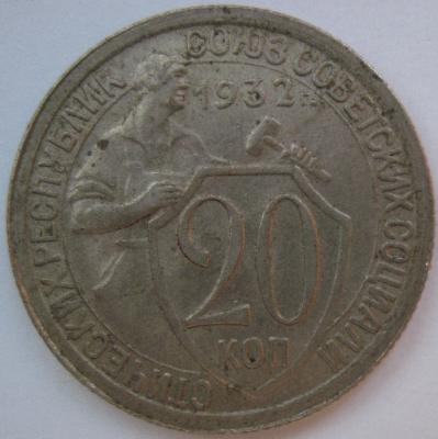 20 к 1932 1.png