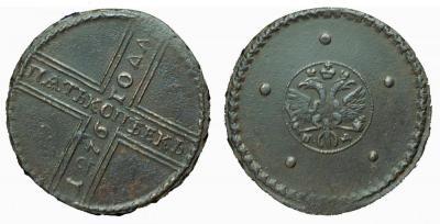 5 копеек 1726 МД (1276).jpg