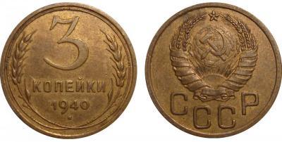 3 Копейки 1940 2.jpg