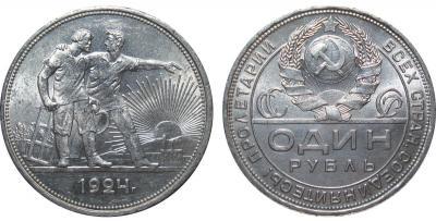 1 Рубль 1924 П.Л. 2 ости.jpg