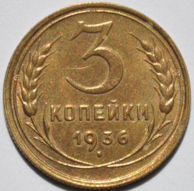 1936А.jpg