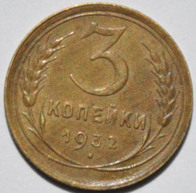 1932А.jpg