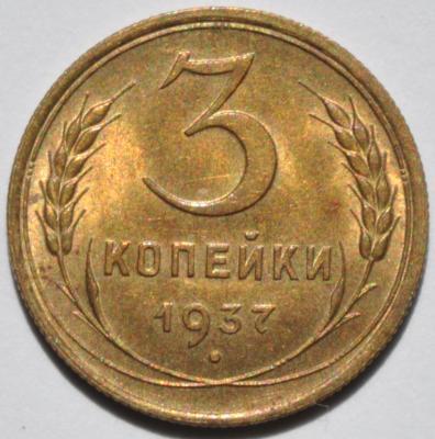 1937А.jpg