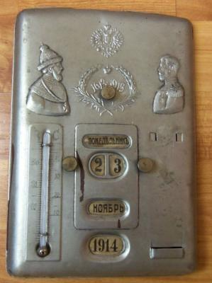 Календарь 300 лет Дому Романовых 1913г.JPG