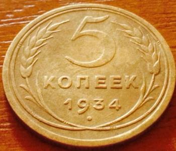 5-kop-1934-god_2437_11.jpg