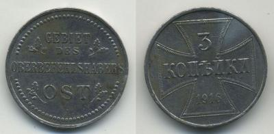 Область-OST-3копейки-1916.jpg