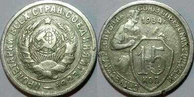 15коп1934 -1.1.jpg