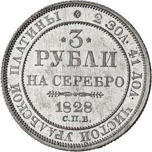 3 рубля одной монетой.jpg