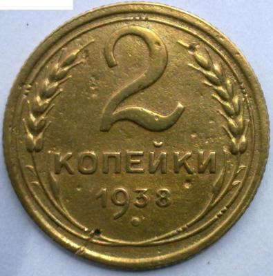 2 -1938 ШТ.Ж.jpg