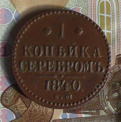 1-1840-ем-3.jpg