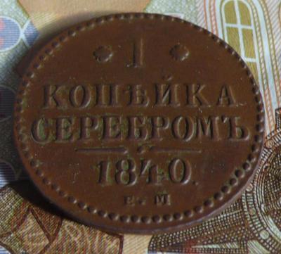 1-1840-ем-4.jpg