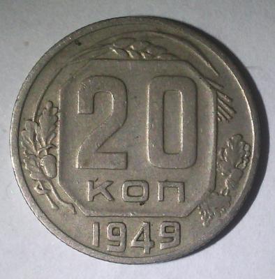20 коп. 1949 2.jpg