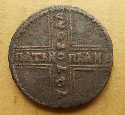 5коп 1727 (1).jpg
