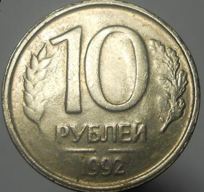 10р1992а.jpg