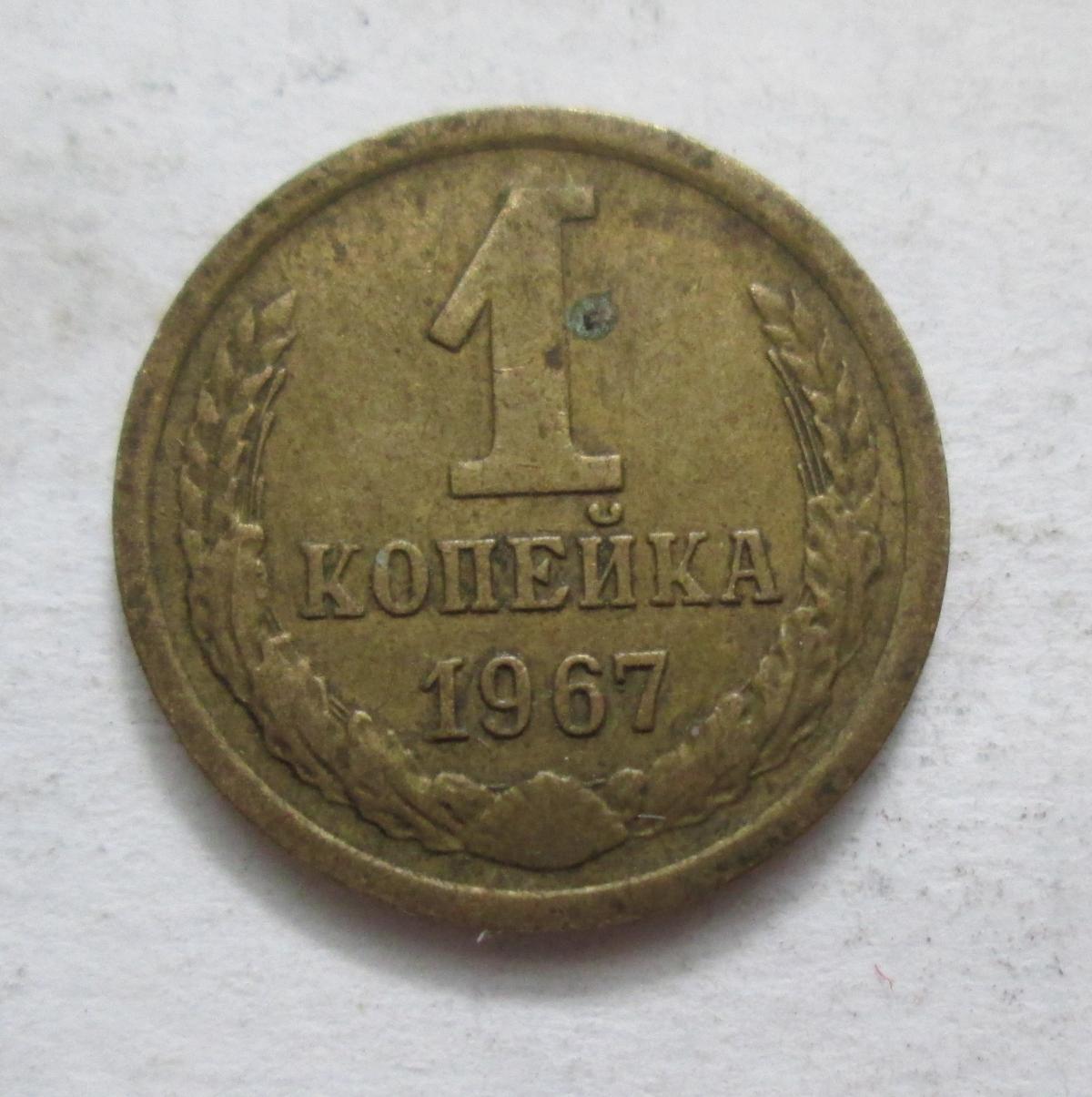 1 копейка 1967 г Вторые колосья от земного шара с внутренней стороны без остей. Между связующим и нижним витком справа 5 стеблей