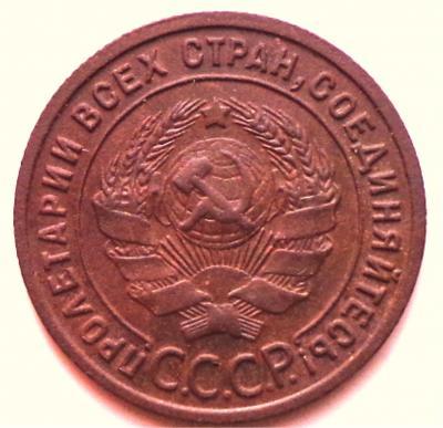 1 КОПЕЙКА 1925Г 11.jpg