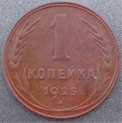 1 КОПЕЙКА 1925Г 22.jpg