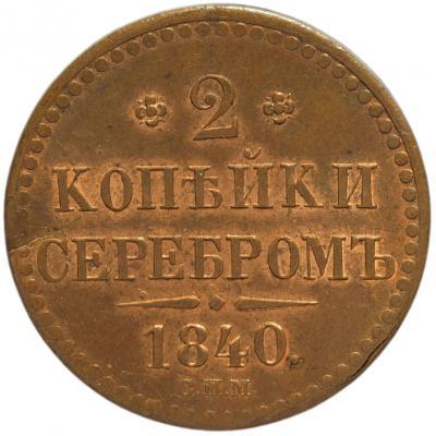 2 копейки 1840 СПМ.jpg