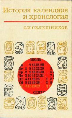 История календаря и хронология.jpg