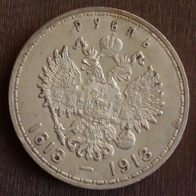 1и1 руб 1913   втор  00004.jpg
