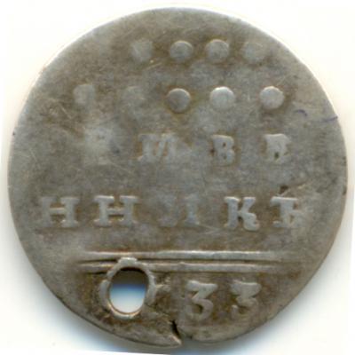 гривенник 1733 г..jpg