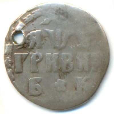 гривенник 1705 год.jpg