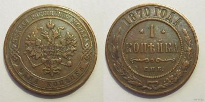 1 копейка 1870.jpg
