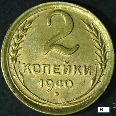 2К_1940-В-рев.JPG