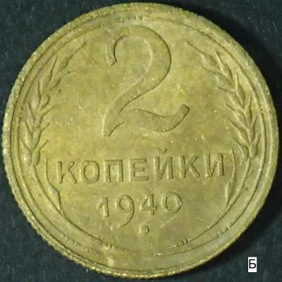 2К_1940-Б-рев.JPG