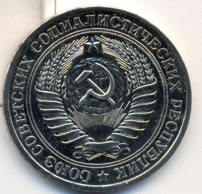 1 рубль 1976 аверс.jpg