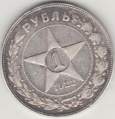1 рубль 1922 АГ с точкой реверс.jpg