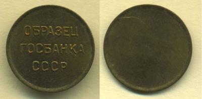 СССР-Образец-Госбанка-3копейки.jpg