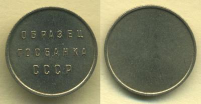 СССР-Образец-Госбанка-10копеек.jpg