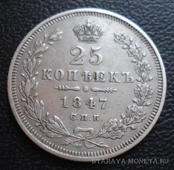25копеек_1847-1.JPG