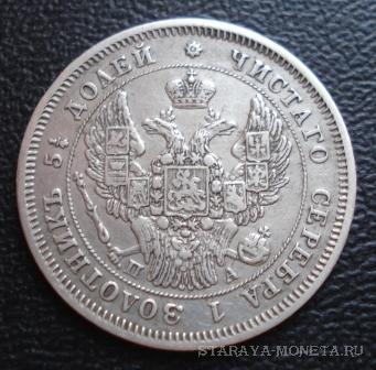 25копеек_1847-2.JPG